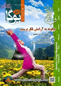 مجله ماهنامه دانش یوگا - شماره ۹۱