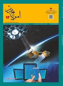 مجله ماهنامه امواج برتر - شماره ۹۴