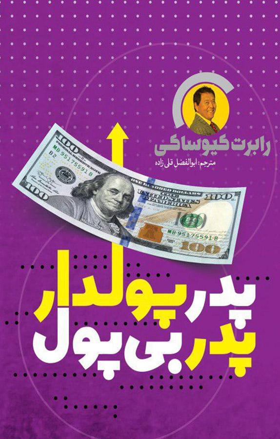 کتاب پدر پولدار و پدر بیپول