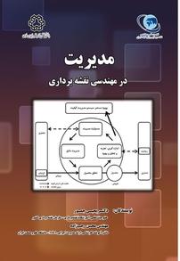 کتاب مدیریت در مهندسی نقشهبرداری
