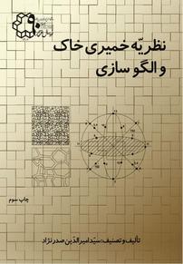 کتاب نظریه خمیری خاک و الگوسازی