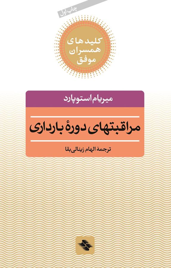 کتاب مراقبتهای دوره بارداری