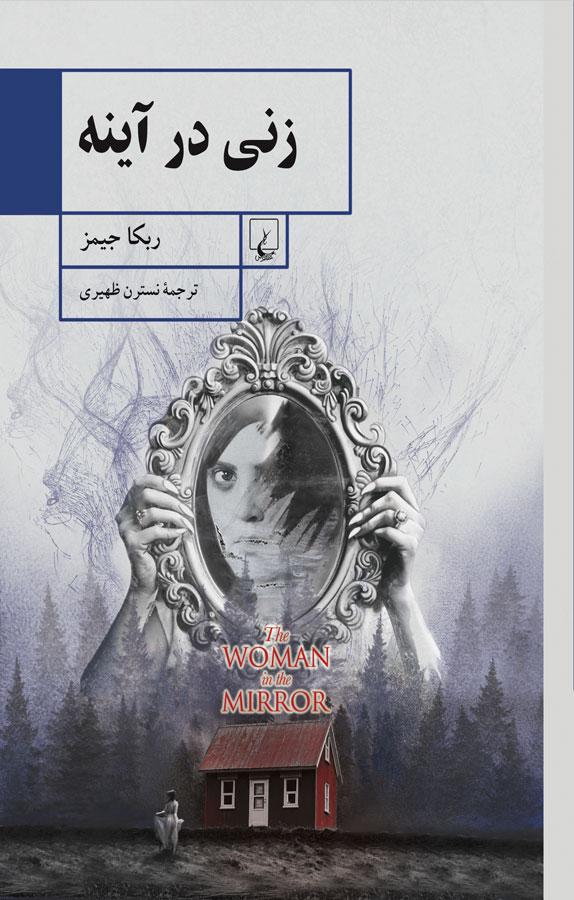 کتاب زنی در آینه