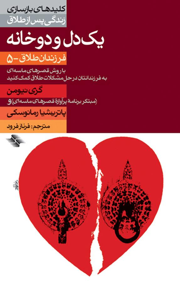 کتاب یک دل و دو خانه