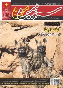 مجله ماهنامه سرزمین من - شماره ۱۱۷
