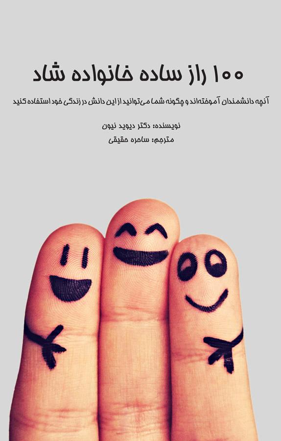 کتاب ۱۰۰  راز ساده خانواده شاد