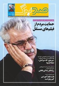 مجله ماهنامه صدبرگ - شماره ۳۵