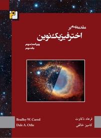 کتاب مقدمهای بر اخترفیزیک نوین -  جلد دوم
