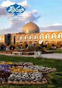 مجله دو هفته نامه فرهنگ شریف - شماره ۱۴