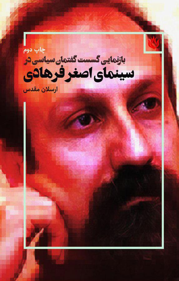 کتاب بازنمایی گسست گفتمان سیاسی در سینمای اصغر فرهادی