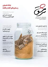 مجله ماهنامه سرمشق - شماره ۳۵