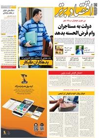 مجله هفتهنامه اقتصاد برتر شماره ۵۷۳