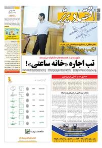 مجله هفتهنامه اقتصاد برتر شماره ۵۷۴