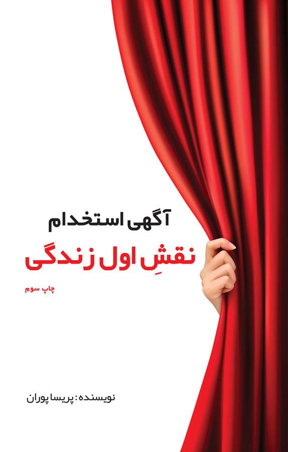 کتاب آگهی استخدام نقش اول زندگی