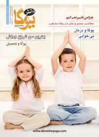 مجله ماهنامه دانش یوگا - شماره ۸۱