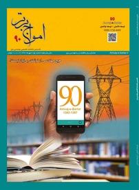 مجله ماهنامه امواج برتر - شماره ۹۰