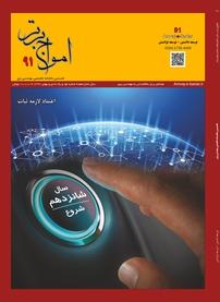 مجله ماهنامه امواج برتر - شماره ۹۱