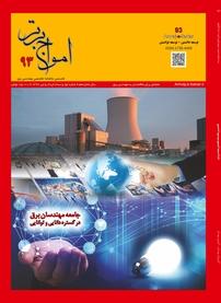 مجله ماهنامه امواج برتر - شماره ۹۳
