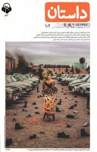 مجله همشهری داستان شماره ۱۰۲