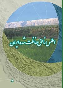 کتاب اطلس مناطق حفاظت شده ایران