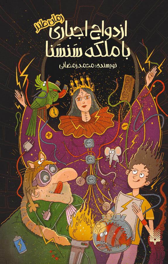 کتاب ازدواج اجباری با ملکه سنسنا