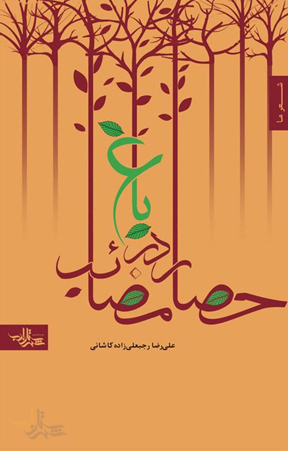 کتاب باغ در حصار مصائب
