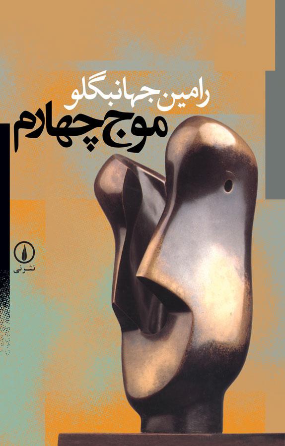 کتاب موج چهارم