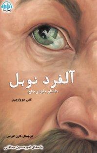 کتاب صوتی آلفرد نوبل