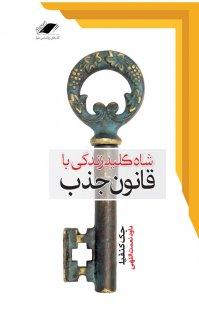 کتاب شاه کلید زندگی با قانون جذب