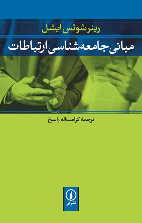 کتاب مبانی جامعهشناسی ارتباطات