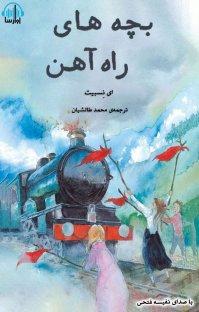 کتاب صوتی بچههای راه آهن