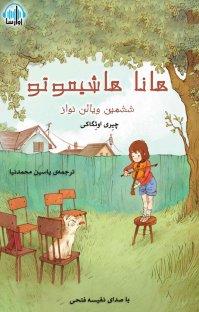 کتاب صوتی هانا هاشیموتو