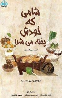 کتاب صوتی شامی که خودش پخته میشد