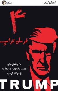 کتاب صوتی ۴  فرمان ترامپ