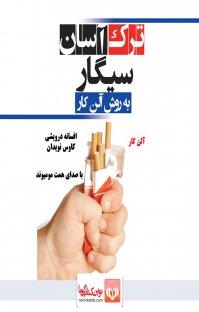 کتاب صوتی ترک آسان سیگار