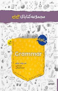 کتاب مجموعه کتابای جیبی Grammar