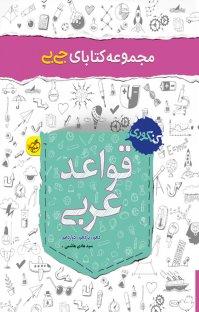 کتاب مجموعه کتابای جیبی قواعد عربی