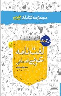 کتاب مجموعه کتابای جیبی لغتنامه عربی انسانی