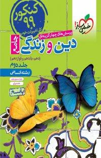 کتاب پرسشهای چهارگزینهای دین و زندگی جامع - جلد دوم