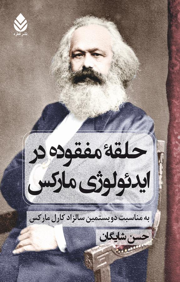 کتاب حلقه مفقود در ایدئولوژی مارکس