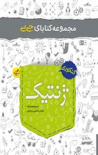 کتاب مجموعه کتابای جیبی ژنتیک