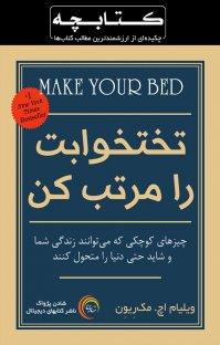 میکروبوک صوتی تختخوابت را مرتب کن