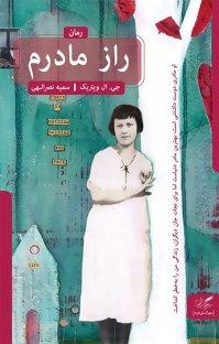 کتاب صوتی راز مادرم