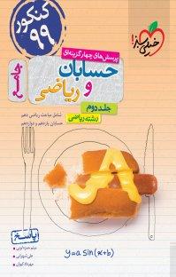 کتاب پرسشهای چهارگزینهای حسابان و ریاضی جامع - جلد دوم