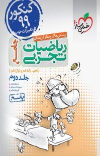 کتاب پرسشهای چهارگزینهای ریاضیات تجربی جامع - جلد دوم