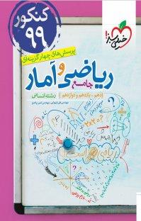 کتاب پرسشهای چهارگزینهای ریاضی و آمار جامع