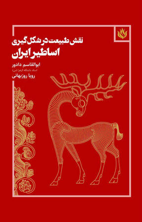 کتاب نقش طبیعت در شکلگیری اساطیر ایران
