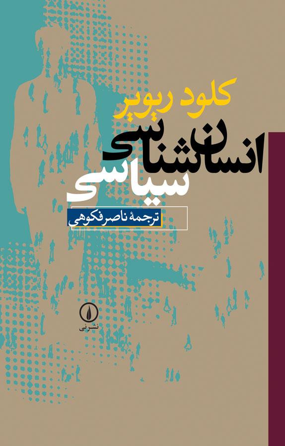 کتاب انسانشناسی سیاسی