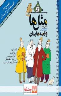 کتاب صوتی مثلها و قصههایشان با صدای بهرام شاه محمدلو ، مریم نشیبا ، مصطفی رحماندوست