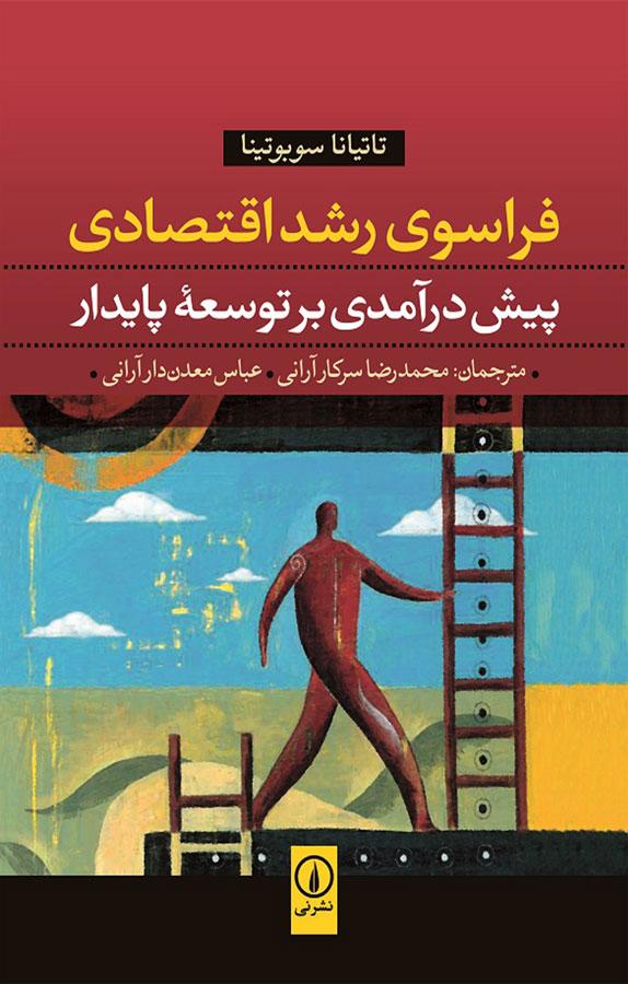 کتاب فراسوی رشد اقتصادی